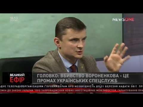"""Михайло Головко - в етері телеканалу """"NewsOne"""""""