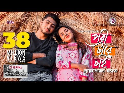 Pori Tare Chai | পরী টারে চাই | Charpoka Band | Bangla New Song 2018 | Official Video thumbnail