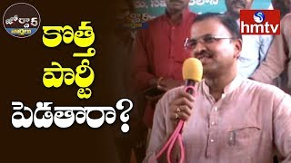 JD Lakshmi Narayana With Farmers | Guntur | Jordar News  | hmtv