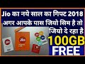 Jio new offer 100GB 4G Data Free : Jio additional Data offer thumbnail
