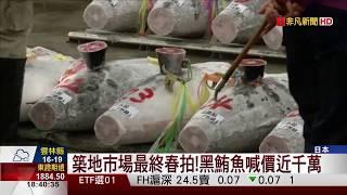 【非凡新聞】築地市場新春拍賣 黑鮪魚價近千萬台幣