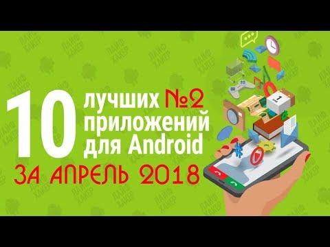 ТОП 10 ЛУЧШИХ ПРИЛОЖЕНИЙ НА ANDROID ЗА АПРЕЛЬ 2018 №2