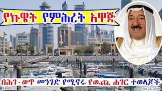 የኩዌት የምሕረት አዋጅ - Ethiopians in Kuwait - DW