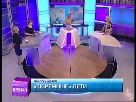 """Свободное время 13/06/2013 """"Тюремные"""" дети"""
