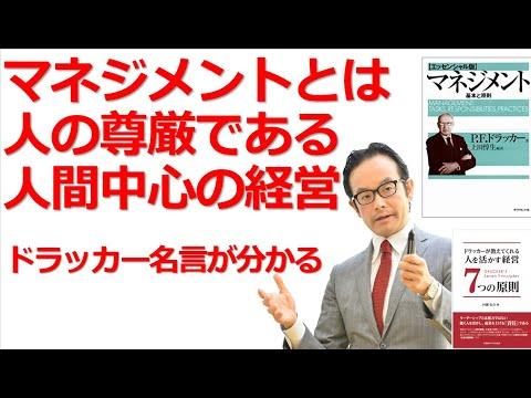 【ドラッカー】マネジメントとは人のことである。(ドラッカー名言) 【ドラッカー/ヒットを生みだす!ドラッカー…他関連動画