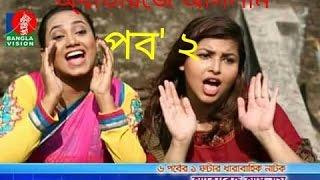 Bangla Eid Natok 2016 অ্যাভারেজ আসলাম পর্ব ২