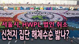 신천지 평화(?) 단체 HWPL?.. 법인취소 목록 이미지