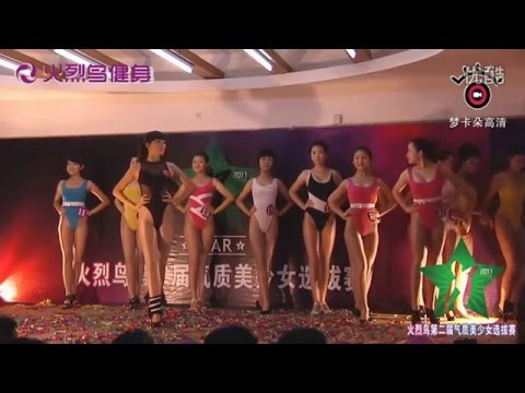 Asian China Sexy Leotard & Shiny Tights 02 video