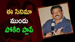 Ramgopal Varma Appreciated Puri Jagans Latest Movie Mehbooba