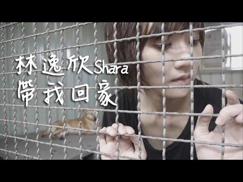 林逸欣(Shara)-帶我回家