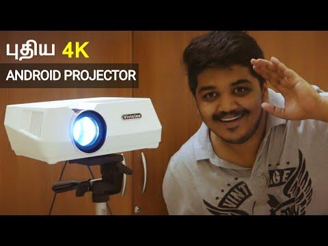 குறைந்த விலையில் புதிய All in One Android Projector - Vivicine Projector in Tamil