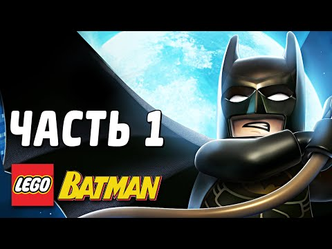 LEGO Batman Прохождение - Часть 1 - СПАСИТЕЛИ ГОРОДА