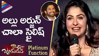 Malvika Raaj about Allu Arjun | Jayadev Telugu Movie Platinum Disc Function | Ganta Ravi