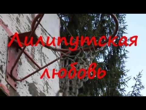 Ногу свело - Лилипутская любовь-1