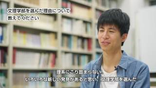 日本大学文理学部18人のストーリー〜物理学科編〜
