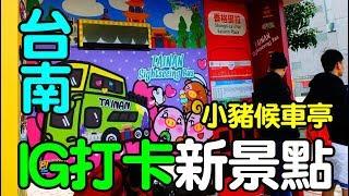台南雙層觀光巴士-pigx3小豬主題候車亭
