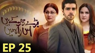 Bade Dhokhe Hain Iss Raah Mein Episode 25