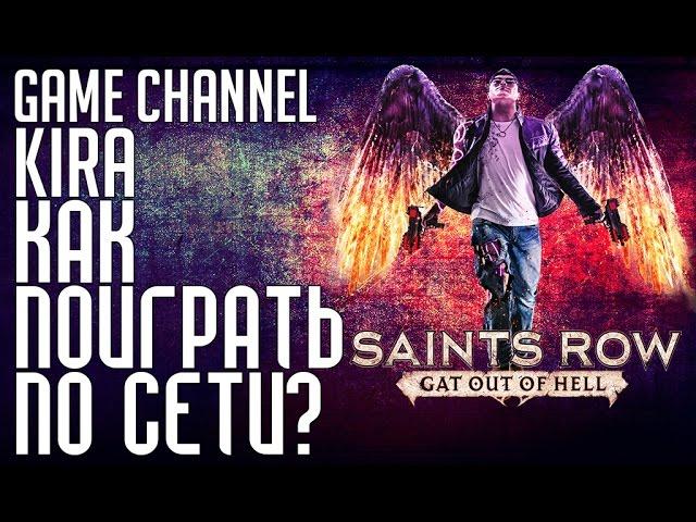 Руководство запуска: Saints Row: Gat out of Hell по сети