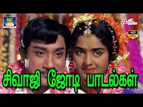 சிவாஜி ஜோடி பாடல்கள் | SIVAJI LOVE SONGS | SIVAJI FULL LOVE SONGS | முழு காதல் பாடல்கள்