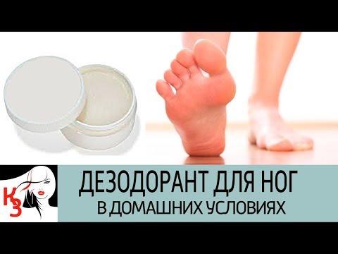 ПОТЕЮТ И ВОНЯЮТ НОГИ!? Супер рецепт дезодоранта для ног в домашних условиях
