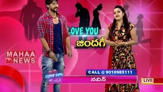 Break Up Loves - Love You Jindagi #1 - 13th December  Exclusive - netivaarthalu.com