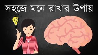 সহজে মনে রাখার উপায় - BANGLA Motivational Video – How To Remember