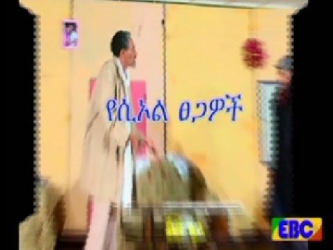 Ethiopian theater program june 25, 2016 የጥበብ ዳሰሳ -የሲኦል ፀጋዎች ቲያትርን ሚዳስስ ፕሮግራም… ሰኔ 18/2008 ዓ.ም