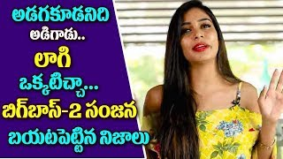 Bigg Boss 2 contestant Sanjana Sensational Comments on Top Diractor | TTM