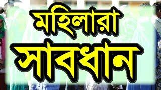 Bangla Waz 2017 মহিলারা সাবধান Mohilara Sabdhan by Dr Muhammad Asadullah al Galib | Free Bangla Waz
