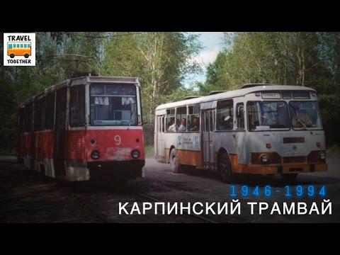 Ушедшие в историю. Карпинский трамвай   Gone down in history. Tram of the city of Karpinsk