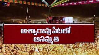 అశ్వరావుపేటలో అసమ్మతిరాగం | Khammam | Political Junction | TV5News