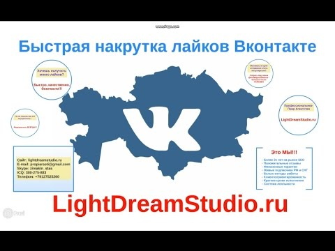 Быстрая накрутка лайков Вконтакте