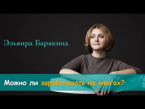 Можно ли зарабатывать на книгах? Эльвира Барякина и Справочник писателя