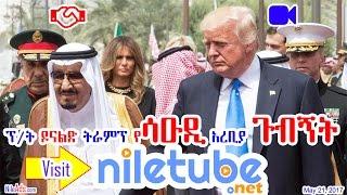ፕ/ት ዶናልድ ትራምፕ የሳዑዲ አረቢያ ጉብኝት - President Donald Trump Saudi Arabia Visit - DW