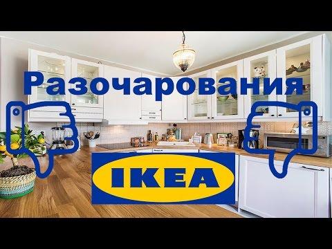 РАЗОЧАРОВАНИЯ ИКЕА | Не советую покупать в ИКЕА!