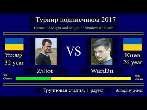 #3. HoMM3. Zillot (Инферно) vs Ward3n (Темница). Oreh. 1 тур. Турнир подписчиков 2017!