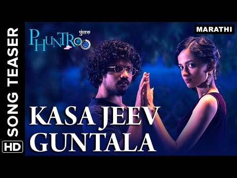 Kasa Jeev Guntala (Ketaki Version) Official Song Teaser | Phuntroo | Madan Deodhar