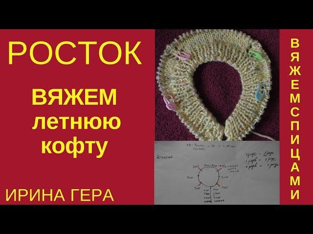 Как вязать летнюю кофту с ажуром от горловины 1 Вязание спицами ростка Ирина Гера