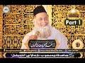 Allhaj Hafiz Ghulam Muhammad Soho Qadri Mehmoodi (DBA) All Maroof BABA Sain ( 9 MUHARRAM )