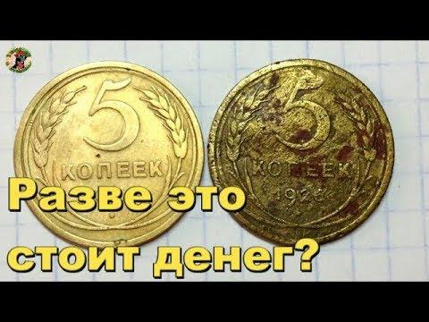 СКОЛЬКО СТОЯТ НАХОДКИ ПОИСКОВИКОВ ? В поисках Золота и Старины!