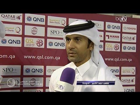 لخويا 3-1 العربي ( لقاء مع المنسق الإعلامي )