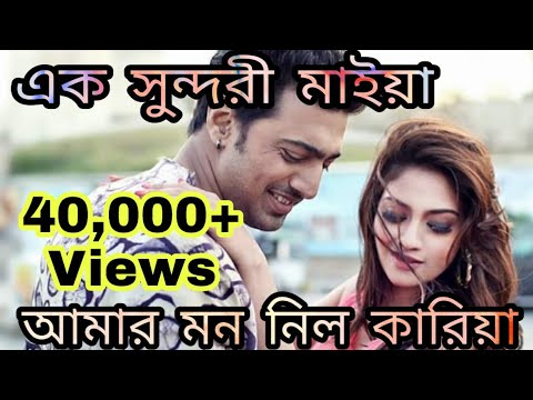 Ek Sundori Maiya Dev 2018- bangla best song_ 2018 bangla song super song