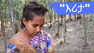 """HerStory"" Video Challenge: Short Ethiopian film እሪታ"
