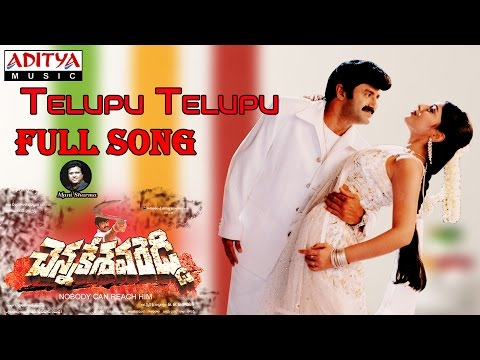 Chennakesava Reddy Telugu Movie Telupu Telupu Full Song || Bala Krishna, Shriya video