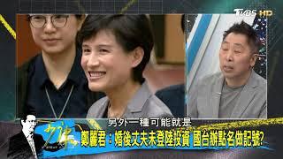 大陸對台丕變把台獨人與台灣人分開!點名式的反台獨?少康戰情室 20190201