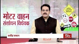 Desh Deshantar - मोटर वाहन संशोधन विधेयक   Motor Vehicle Amendment Bill