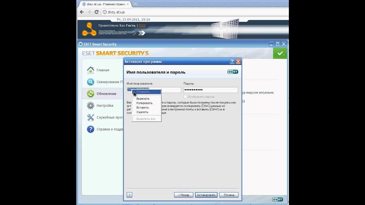 Как активировать eset smart security 5 активация eset smart security 5 ke..