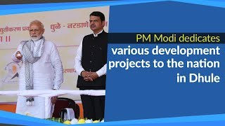 PM Modi lays foundation stone & dedicates various development projects to the nation in Dhule | PMO