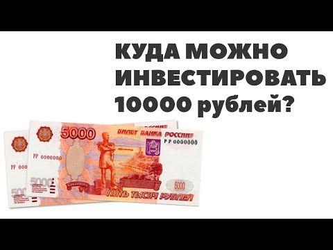 10000 рублей. Куда вложить небольшие деньги. Куда инвестировать деньги в 2018 году?