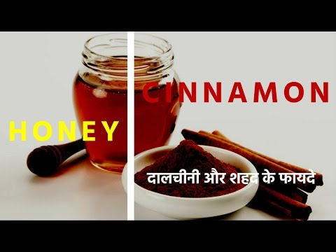 दालचीनी और शहद के फायदे  | Benefit Of Cinnamon and Honey for Weight loss, Cancer, Heart & Joint pain